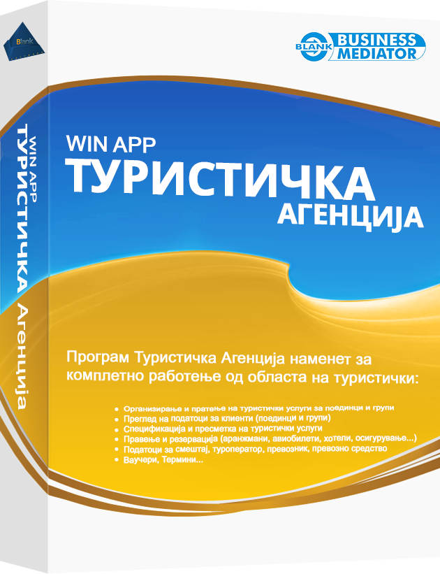 Туристичка Агенција - Софтвер